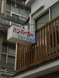 b_sky.jpg