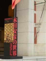 bunpaku_kida.jpg