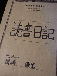 dokusho_nikki.jpg