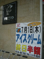 ice_hangaku.jpg