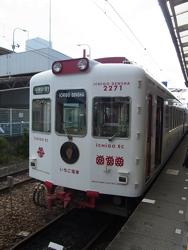 ichigo_densha.jpg