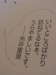 iimono_itoi.jpg