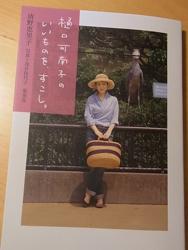 iimono_sukoshi_.jpg