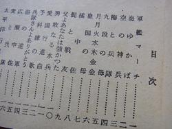 kaigun_mokuji.jpg