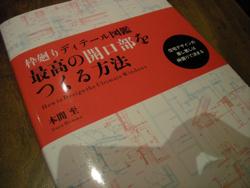 kaikoubu_hon.jpg