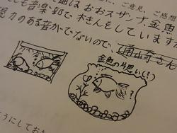 kataomoi.jpg
