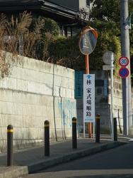 kayashi_kanban.jpg