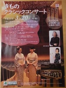 kimono_concert.jpg