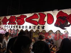 kingyo_sukui.jpg