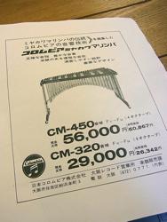 koukoku_miyakawamarimba.jpg