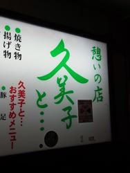 kumikoto.jpg