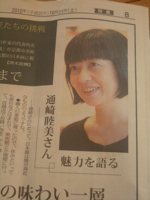 mainichi_np_a.jpg