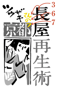 mainichi_saisei.jpg