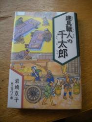 mimasaka_sentaro.jpg