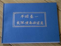 minowa_kaisetsu.jpg