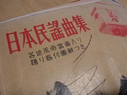 minyo_kyokushu.jpg