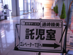 mitaka_takuji.jpg