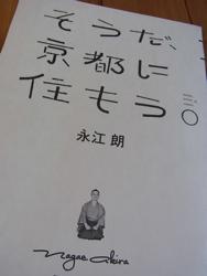 nagae_hon.jpg