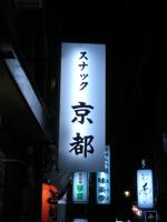 nagasaki_kyoto.jpg
