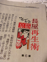 nagaya_a.jpg