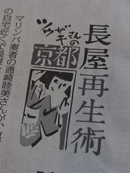 nagayasaisei.jpg