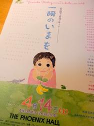 nakagawa_tribute.jpg