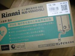 rinnai_box.jpg