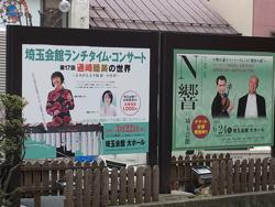 saitama_kanban.jpg