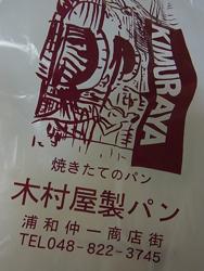saitama_pan.jpg