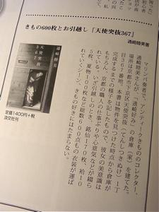 senken_kiji.jpg