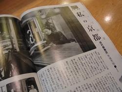 sincho_nishimura.jpg