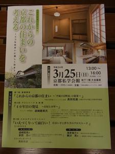 sumai_machiya.jpg