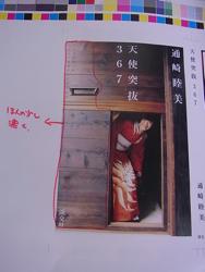 tenshi_hyoshi.jpg