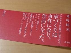 tenshi_obi.jpg