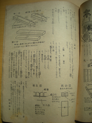 tsukurikata_b.jpg