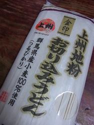 udon_a.jpg